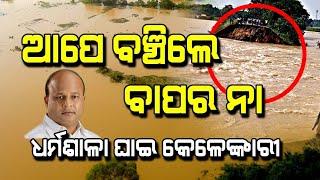Dharmashala Pre-Planned Flood Situation | Jajpur Flood, Odisha | Satya Bhanja