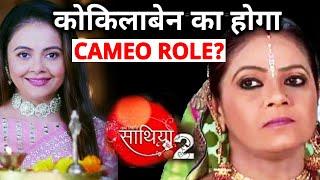Saath Nibhana Saathiya 2 Me Kya Kokilaben Ka Hoga Cameo Role | Gopi Bahu Devoleena Bhattacharjee
