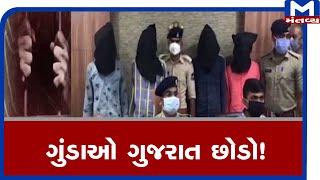 ગુંડાઓ ગુજરાત છોડો !