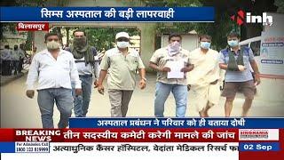 Chhattisgarh News || Bilaspur सिम्स अस्पताल की बड़ी लापरवाही