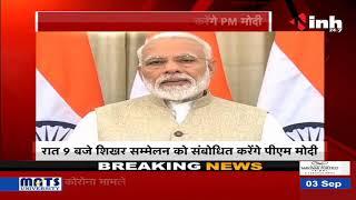 USISPF के सम्मेलन को संबोधित करेंगे PM Narendra Modi