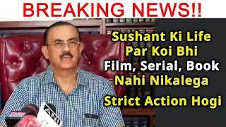 Sushant Ke Life Par Nahi Banegi Film, Serial, Book, Sushant Ke Vakil Ne Kaha Action Lenge