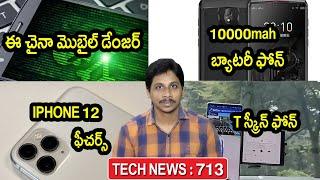 TechNews in Telugu 713 iphone 12 pro max,vivo y20,postpaid,asus zenfone 7,malware,samsung tab s7