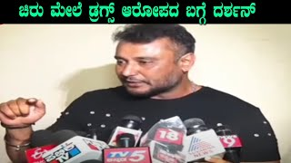 Darshan first reaction using chirajeenvi sarja name on present issue | Challenging star fire