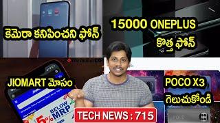 TechNews in Telugu 715:Jiomart scam,oneplus Clover,win poco x3,Samsung z fold 2 date,infinix zero 8