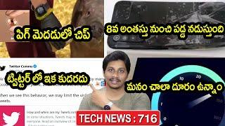 TechNews in Telugu 716: realme 7pro,poco x3,samsung FE,apple Search Engine,neuralink demo,twitter