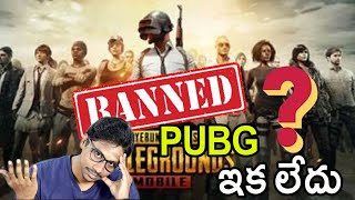 PUBG Mobile banned in India along with 118 other mobile apps telugu