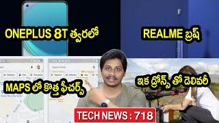 TechNews in Telugu 718: Oneplus 8t,samsung m51,realme 7pro,poco x3,google maps,nord,infinix note 7