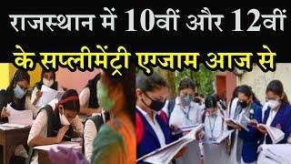 Rajasthan Board Supplementary Exam    1.23 लाख से ज्यादा बच्चे 235 सेंटर्स पर दे रहे परीक्षा