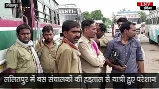ललितपुर में बस संचालकों की हड़ताल से यात्री हुए परेशान