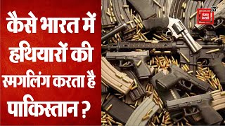 इतनी सुरक्षा, इसकी मुस्तैदी के बावजूद पाकिस्तान कैसे सीमा पार भेजता है हथियार?
