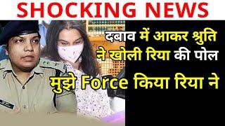 Lady Singham Ke Dabav Me Aakar Shruti Ne Kaha Riya Ne Mujhe Force Kiya, Me Sirf Arrange Karti Thi
