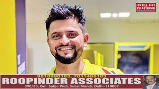 चेन्नई सुपर किंग्स के बल्लेबाज सुरेश रैना ने अब खुद बताया, क्यों लिया IPL 2020 से हटने का फैसला