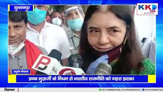 भारतीय राजनीति को गहरा झटका : #MENIKA_GANDHI