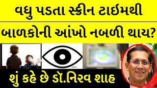 વધુ પડતા સ્ક્રીન ટાઇમથી બાળકોની આંખો નબળી થાય? શું કહે છે ડૉ.નિરવ શાહ