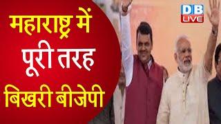 Maharashtra में पूरी तरह बिखरी BJP | Devendra Fadnavis पर BJP के दिग्गज ने साधा निशाना |#DBLIVE