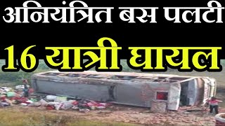 Bahraich Road accident | अनियंत्रित बस पलटी, बस सवार 16 यात्री घायल | JAN TV