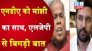 NDA को Manjhi का साथ, LJP से बिगड़ी बात   Manjhi के आने से NDA में छिड़ी बगावत  DBLIVE