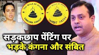 Walk of Shame Par Bhadi Kangana Ranaut Aur Sambit Patra, Mumbai Me Ye Kya Ho Raha Hai