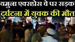 Mathura Road accident | यमुना एक्सप्रेस वे पर सड़क दुर्घटना में युवक की मौत, ग्रामीणों ने किया जाम