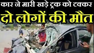 Lucknow Road accident | कार ने मारी खड़े ट्रक को टक्कर, फिर दिखा तेज रफ्तार का कहर