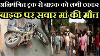 Shahjahanpur Road accident | अनियंत्रित ट्रक से बाइक को लगी टक्कर, एक की मौत, एक घायल | JAN TV