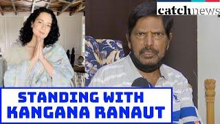 Standing With Kangana Ranaut: Ramdas Athawale | Catch News