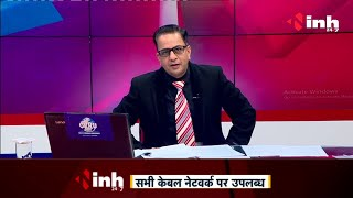 Chhattisgarh News    Bhupesh Baghel Government - कब हारेगा कुपोषण ?