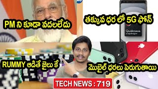 TechNews in Telugu 719:samsung note 20,modi twitter hacked,poco x3,AP govt bans rummy,samsung tab s7