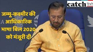 जम्मू कश्मीर: केंद्रीय कैबिनेट ने पास किया राजभाषा विधेयक 2020   Catch Hindi