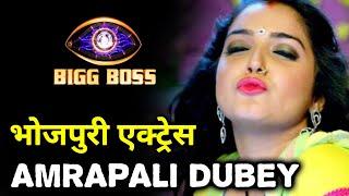 Bigg Boss 14: Bhojpuri Actress Amrapali Dubey Ko Bigg Boss Ne Bheja Invitation, Kya Hongi BB 14 Me?