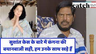 सुशांत केस के बारे में कंगना की बयानबाजी सही, हम उनके साथ खड़े हैं: अठावले | Catch Hindi