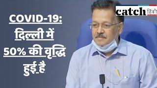 COVID-19: स्वास्थ्य मंत्रालय का कहना है कि दिल्ली में 50% की वृद्धि हुई है | Catch Hindi