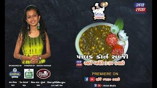 LIVE | Abtak Delicious Rasthal | Palak Corn Sabji | Episode-100 | Abtak Special| ABTAK MEDIA