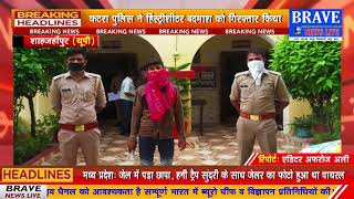 शाहजहांपुर: कटरा को मिली बड़ी सफलता, कुख्यात टॉप 10 अपराधी गिरफ्तार | BRAVE NEWS LIVE