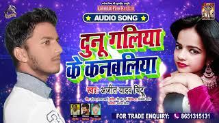 दुनू गलिया के कंबंलिया - Ajit Yadav Chintu - Donu Galiya Ke Kanbaliya - Hit Song 2020