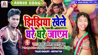 #AUDIO_SONG || झिझिया खेले घरे घरेे जायेम || Ajay Akela || Jhijhiya Khele Ghare Ghare Jayem