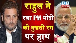 बेरोजगारी को लेकर राहुल का हल्लाबोल | Rahul Gandhi ने रखा PM Modi की दुखती रग पर हाथ | #DBLIVE
