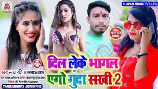दिल लेके भागल एगो गंदा सखी 2 // Rupesh Rashila // Dil Leke Bhagal Ego Gunda Sakhi 2 // Bhojpuri Blas