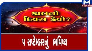 કાલનો દિવસ કેવો? (5 સપ્ટેમ્બરનું  ભવિષ્ય)  | Kal no Divas Kevo | mantavyanews