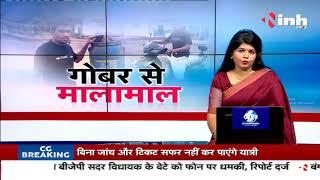 Chhattisgarh News    Bhupesh Baghel Government - गोबर से मालामाल