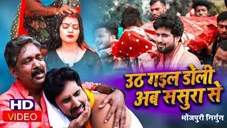 FULL VIDEO | K.K Pandit का शानदार निर्गुण गीत | उठ गईल डोली अब ससुरा से | Bhojpuri Nirgun Song 2020