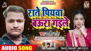 राते पियवा बउरा गईले - Ranveer Raja - Raate Piyawa Baura Gayile - Bhojpuri Hit Song 2020