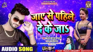 #Antra Singh Priyanka - जाए से पाहिले दे के जा - Vinod Babuwa Yadav - Bhojpuri Hit Song Song