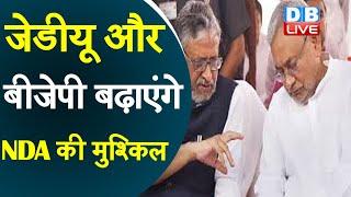 JDU और BJP बढ़ाएंगे NDA की मुश्किल | मांझी के आने से NDA में मची बगावत |#DBLIVE