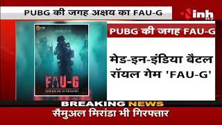 PUBG Ban In India || Bollywood Actor Akshay Kumar Tweet - PUBG की जगह अक्षय का FAU-G
