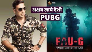 PUBG को भूल जाइये, Akshay Kumar लेकर आये हैं नया Battle Game FAU-G