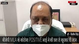 बीजेपी MLA के कोरोना POSITIVE भाई ने HOSPITAL की छत से कूदकर दी जान