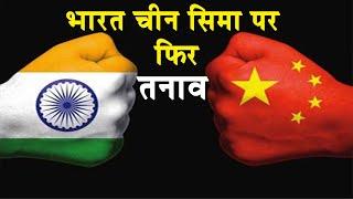 Khas Khabar | India-China सीमा पर फिर तनाव, डिजिटल और बैटल फील्ड में मुस्तैद है भारत