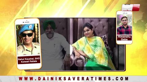Breaking: Patiala के Deputy Mayor ने पत्नी खिलाफ़ दर्ज करवाई FIR, Gold और Cash लेकर फरार होने के आरोप